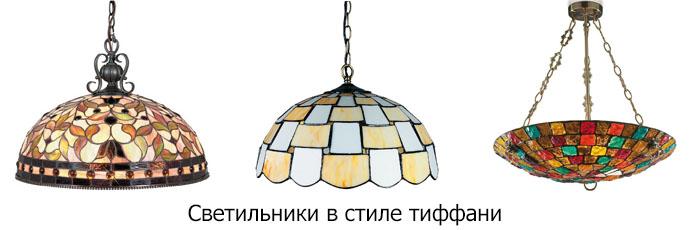 стиль тиффани для светильников