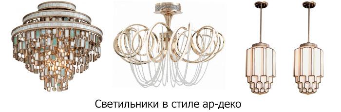 стиль ар-деко для светильников