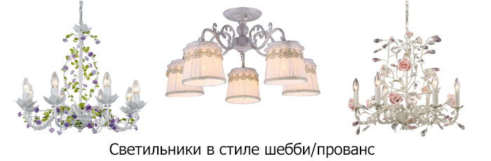 шебби/прованс стиль для светильников