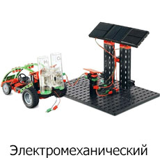 Электромеханический