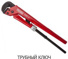 Трубный ключ
