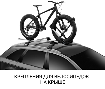 Крепление для велосипедов на крыше